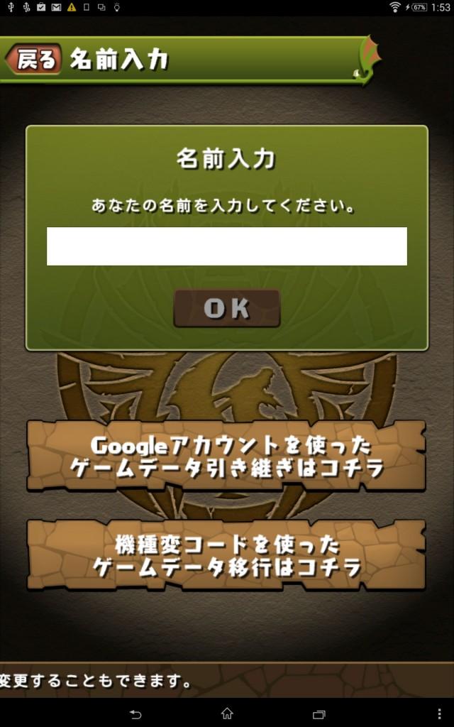 Screenshot_2014-09-05-01-54-00