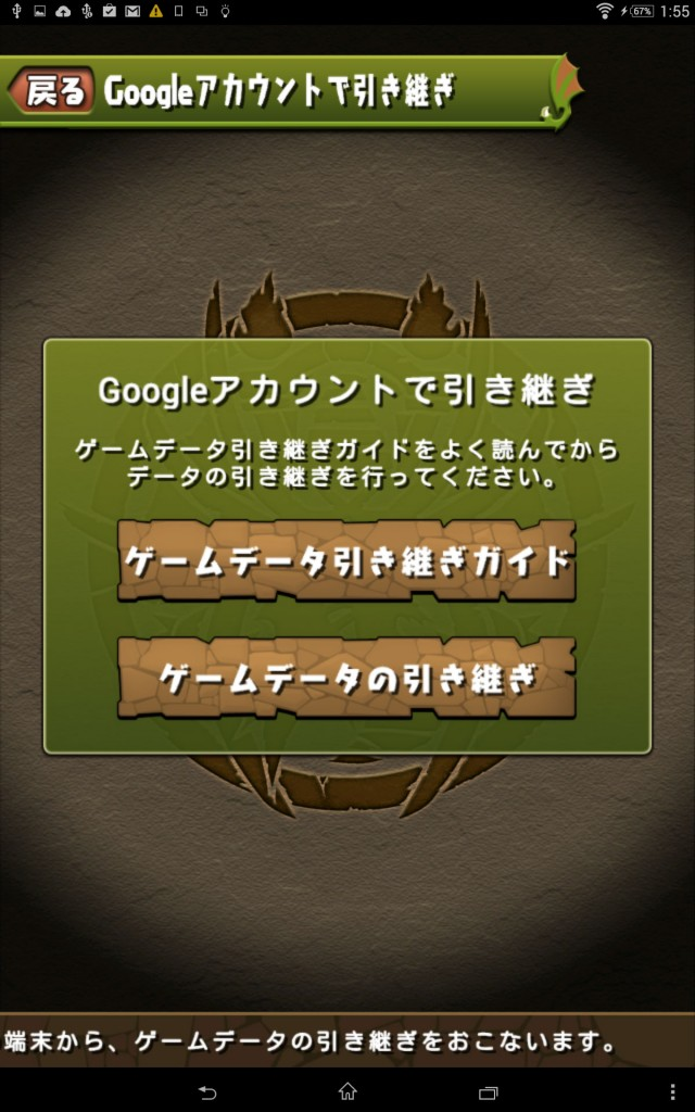 Screenshot_2014-09-05-01-55-20