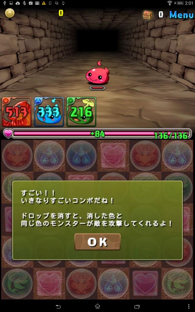 Screenshot_2014-09-05-02-01-39