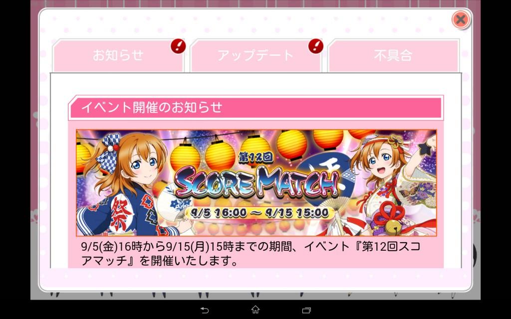 Screenshot_2014-09-05-02-35-22