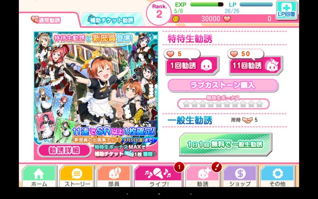 Screenshot_2014-09-05-02-36-45