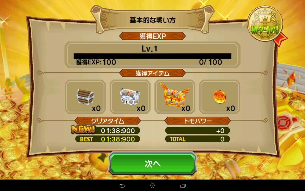 Screenshot_2014-09-05-10-18-07