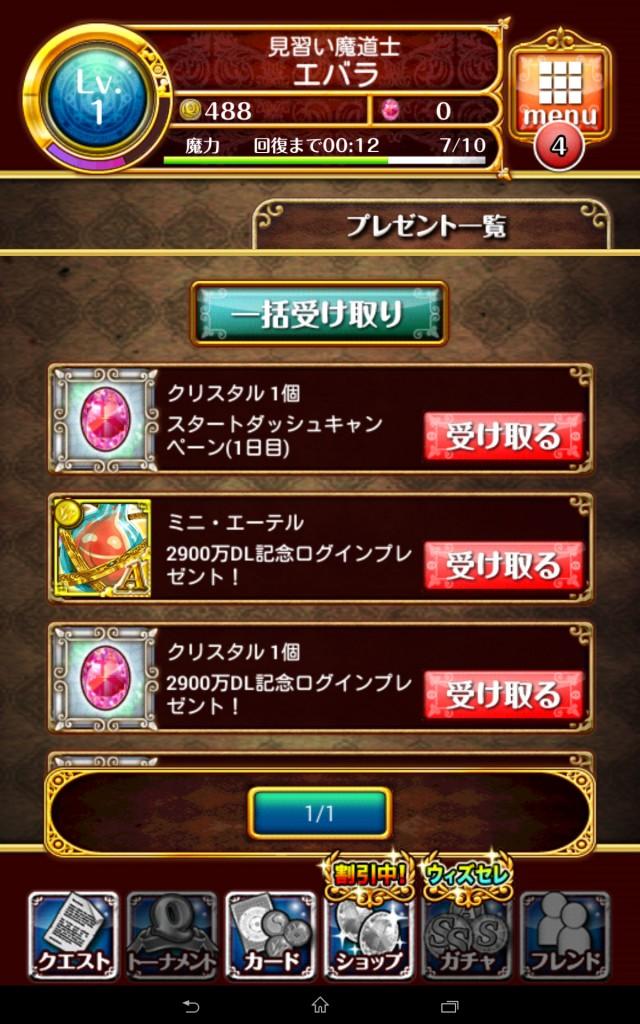 Screenshot_2014-09-06-18-35-33