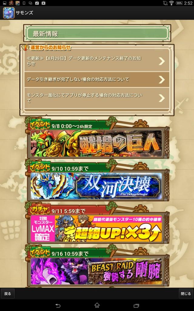 Screenshot_2014-09-07-02-52-45