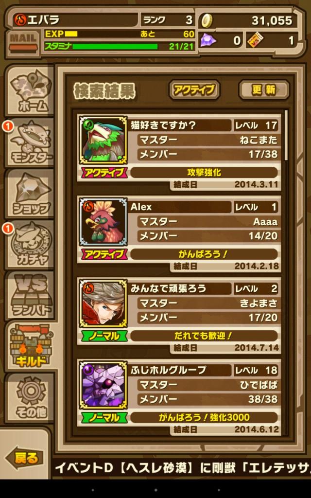 Screenshot_2014-09-07-02-55-55