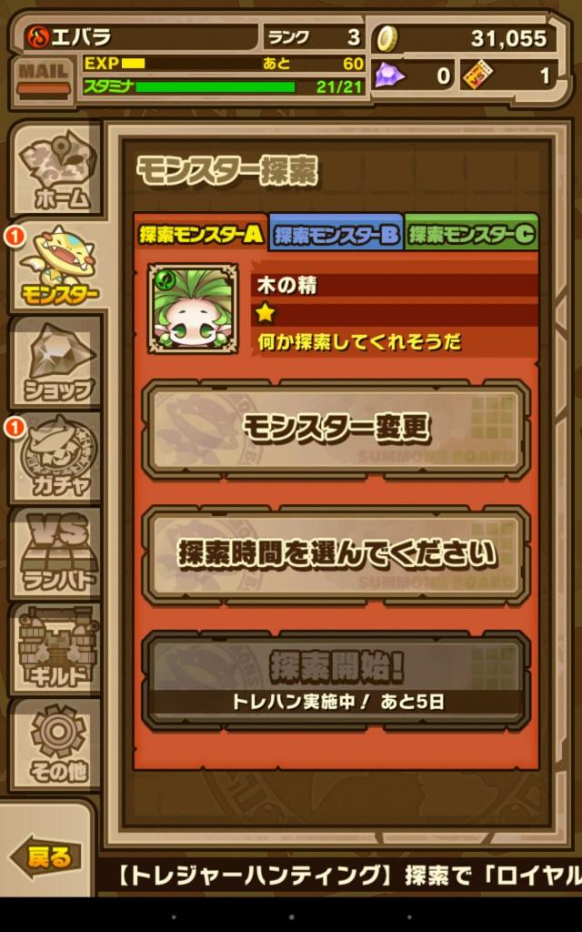 Screenshot_2014-09-07-02-56-55