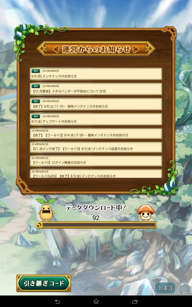 Screenshot_2014-09-07-14-11-57