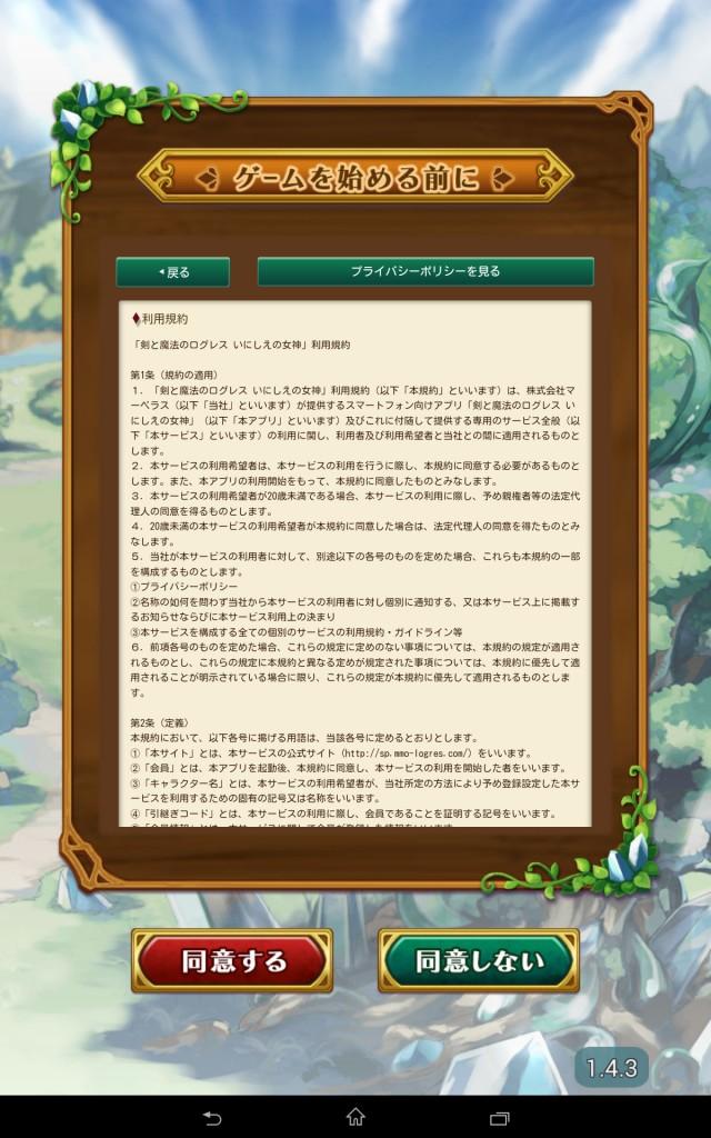 Screenshot_2014-09-07-14-15-01