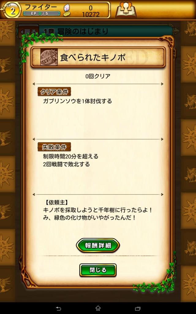Screenshot_2014-09-07-14-19-58