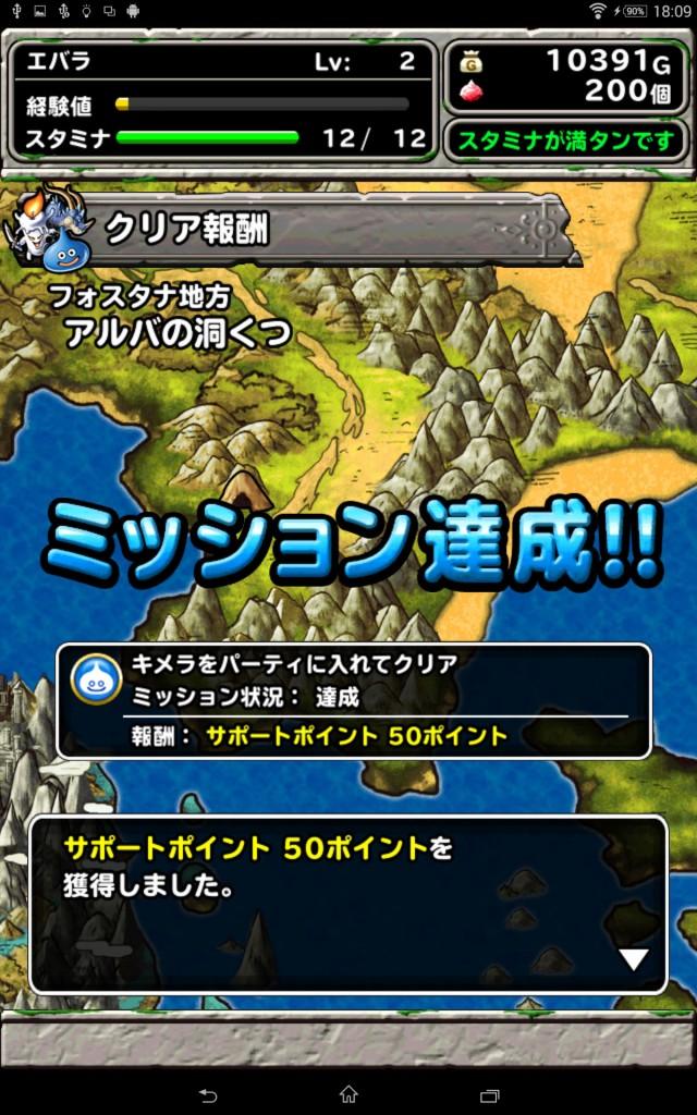 Screenshot_2014-09-07-18-09-59