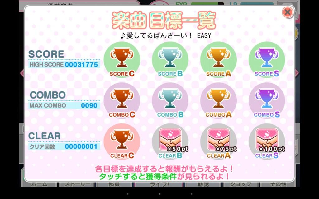 Screenshot_2014-10-22-17-49-38