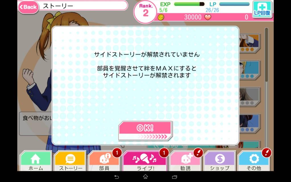 Screenshot_2014-09-27-18-30-51