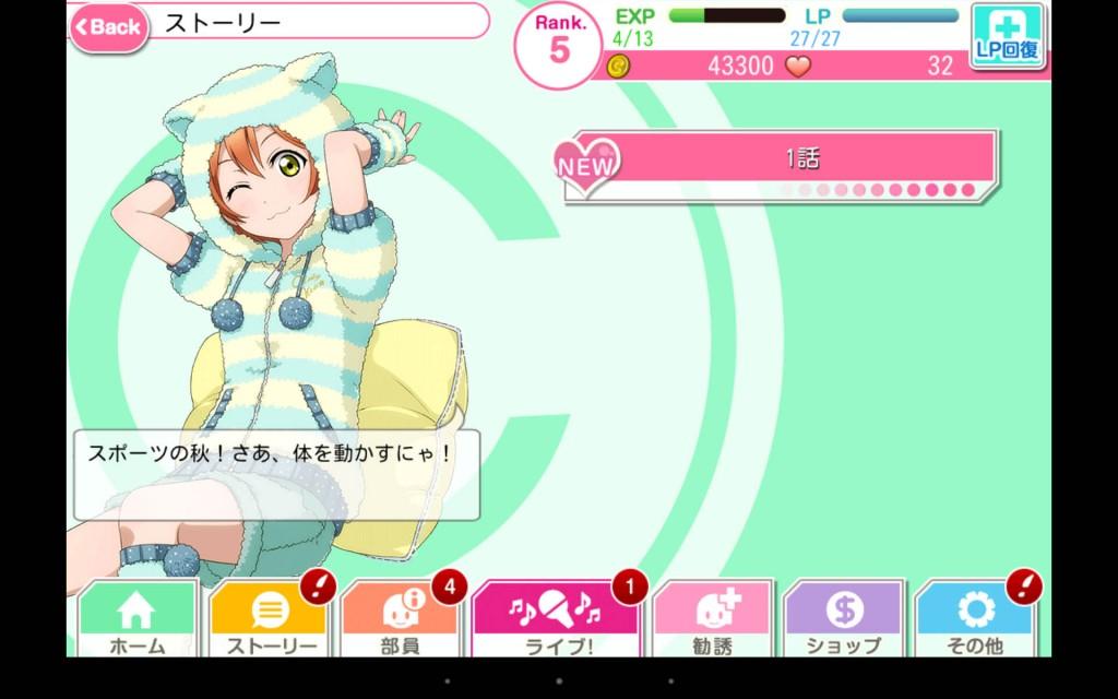 Screenshot_2014-09-27-19-13-54