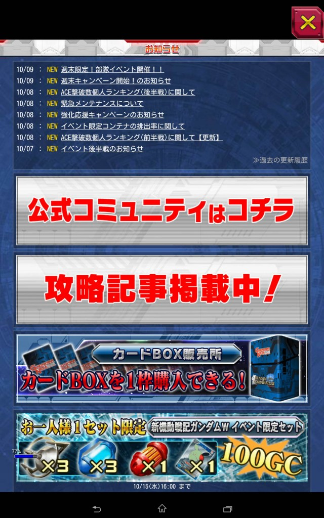 Screenshot_2014-10-10-01-19-00