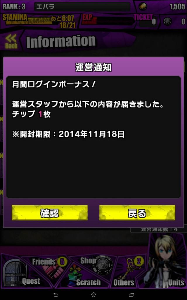 Screenshot_2014-10-19-13-47-10
