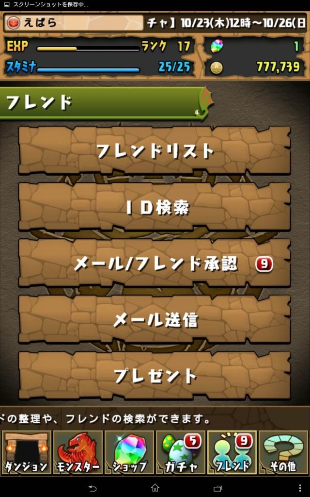 Screenshot_2014-10-25-12-31-44