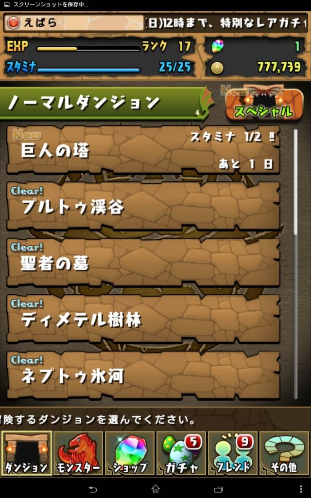 Screenshot_2014-10-25-12-31-49