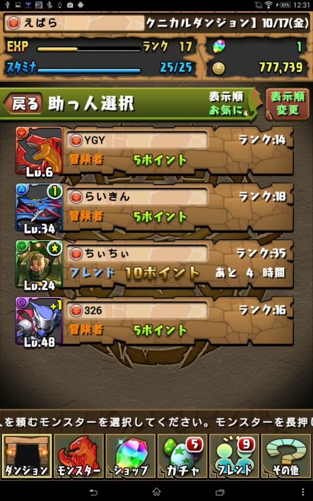 Screenshot_2014-10-25-12-32-01