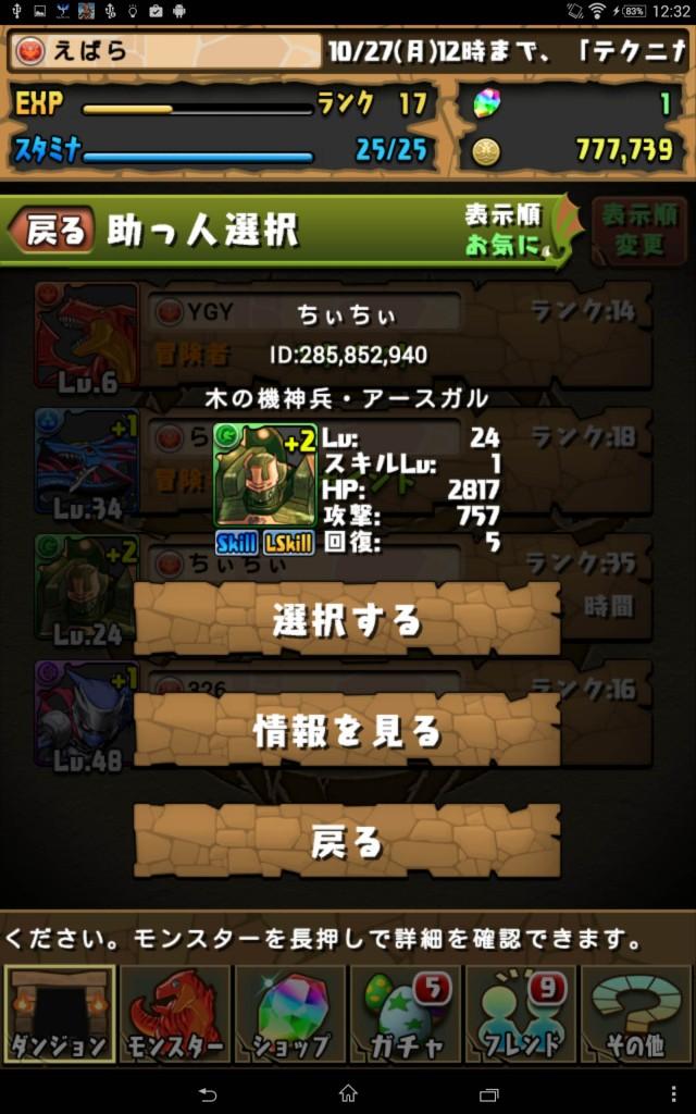 Screenshot_2014-10-25-12-32-07