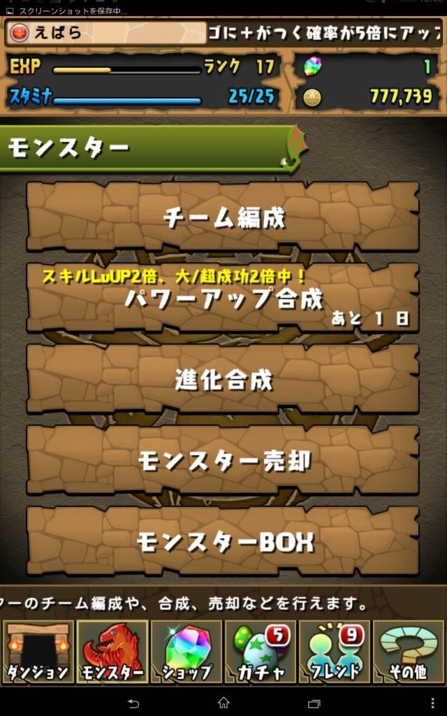 Screenshot_2014-10-25-12-32-20