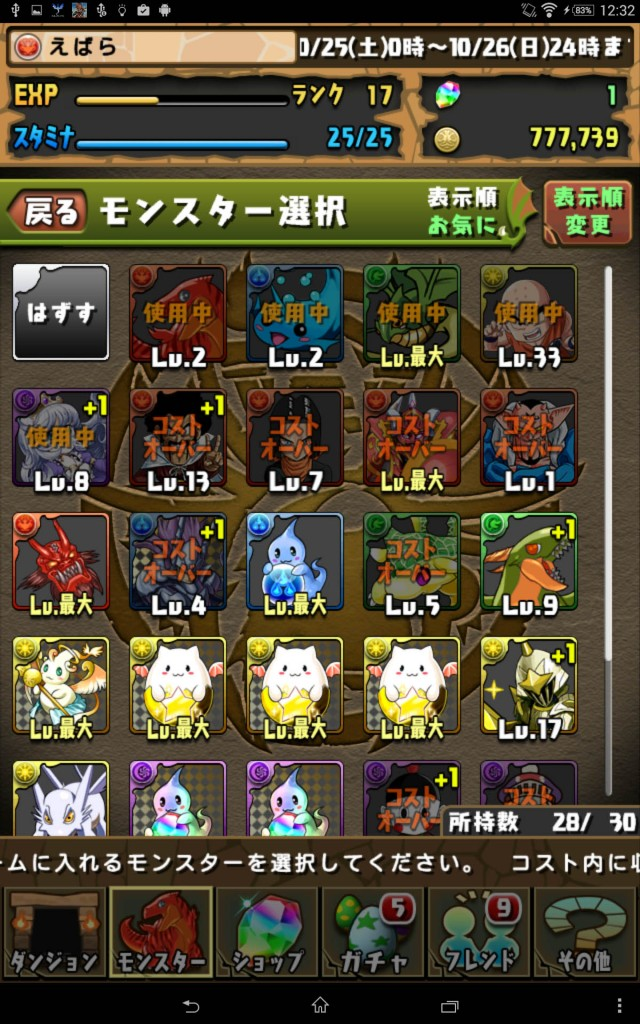 Screenshot_2014-10-25-12-32-36