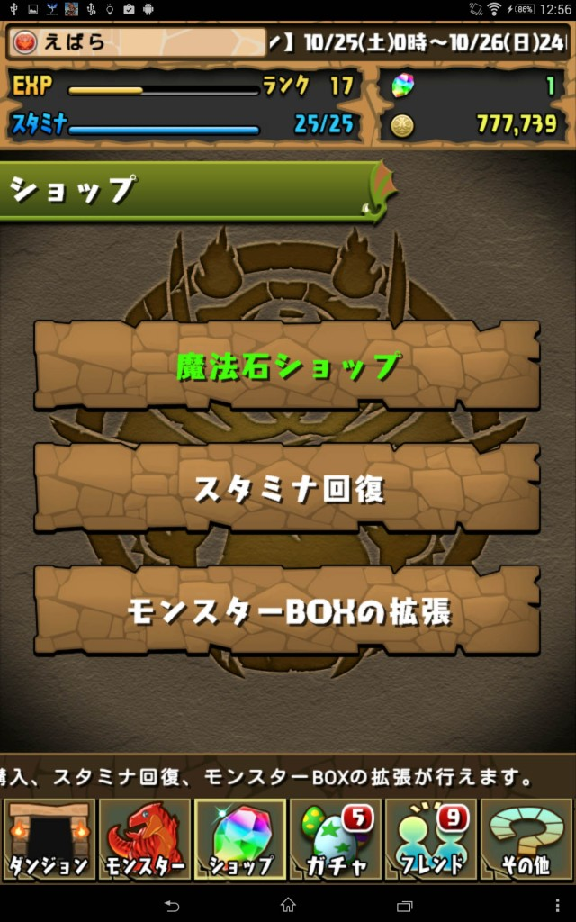 Screenshot_2014-10-25-12-56-07