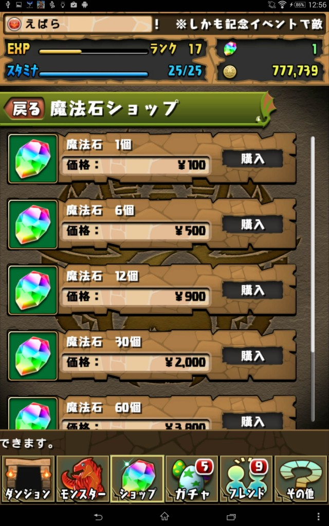 Screenshot_2014-10-25-12-56-19