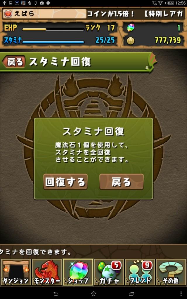 Screenshot_2014-10-25-12-56-28