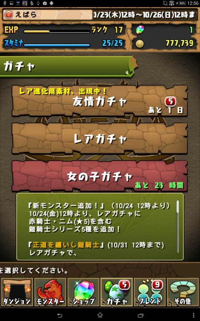 Screenshot_2014-10-25-12-56-34