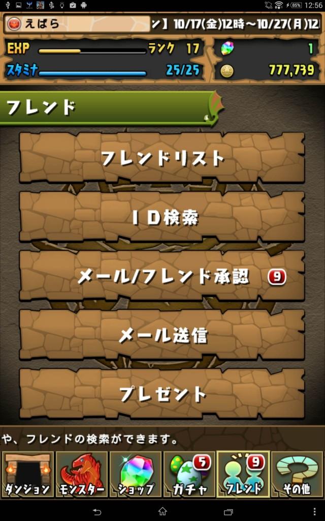 Screenshot_2014-10-25-12-56-53