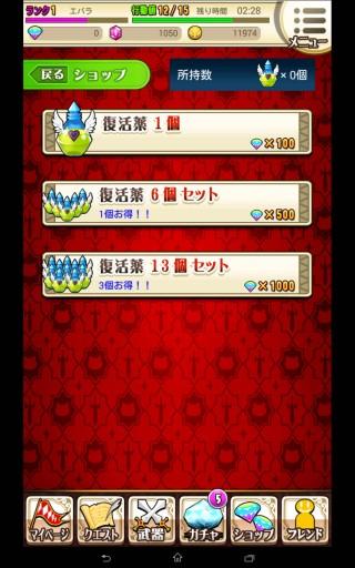 Screenshot_2015-01-13-22-28-51