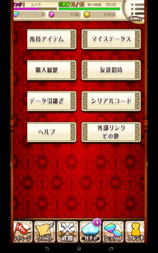 Screenshot_2015-01-14-13-13-58