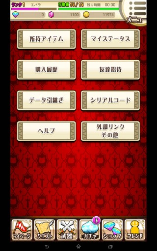 Screenshot_2015-01-14-13-14-04