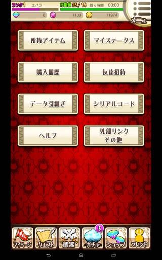 Screenshot_2015-01-14-13-14-08