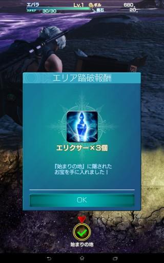 Screenshot_2015-07-12-11-30-50
