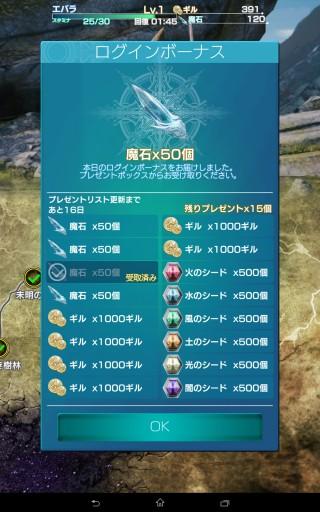 Screenshot_2015-07-12-11-44-58