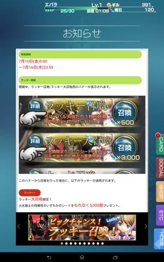Screenshot_2015-07-12-11-45-34