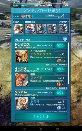 Screenshot_2015-07-12-11-51-04
