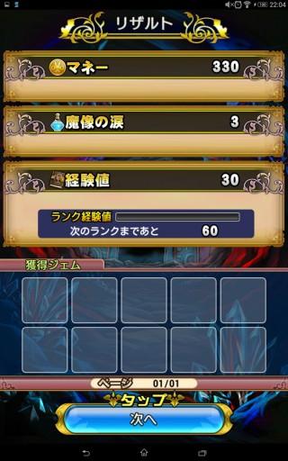 Screenshot_2015-07-19-22-04-54