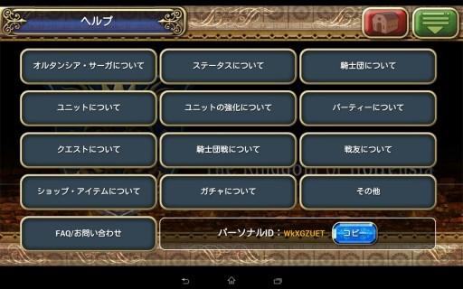Screenshot_2015-07-23-15-34-55