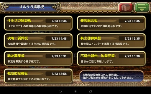 Screenshot_2015-07-23-15-36-25