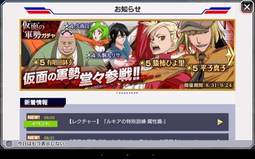 Screenshot_2015-09-04-01-10-35