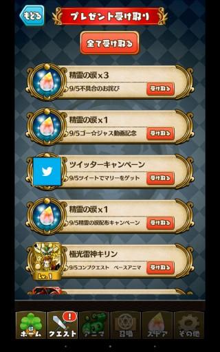 Screenshot_2015-09-05-04-51-46