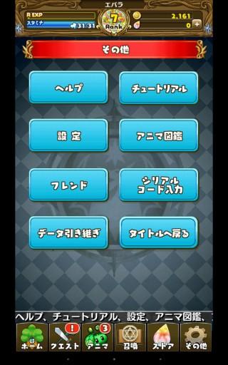 Screenshot_2015-09-05-05-05-35