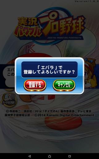 Screenshot_2015-09-05-06-17-19