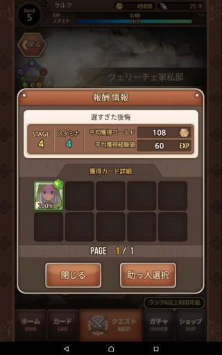 Screenshot_2015-09-27-09-48-11