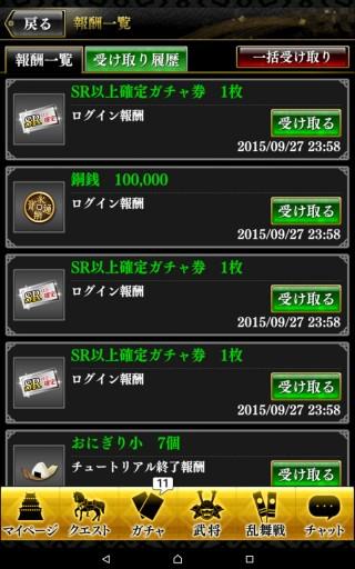 Screenshot_2015-09-28-00-02-53