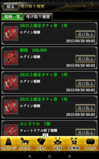 Screenshot_2015-09-28-00-03-01