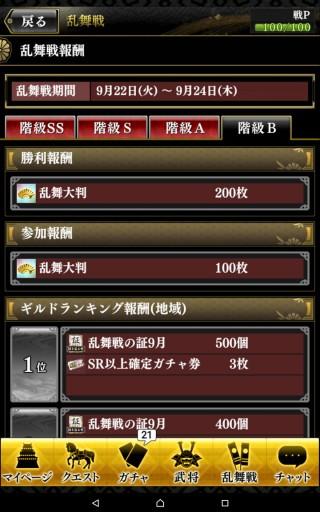 Screenshot_2015-09-28-00-08-05