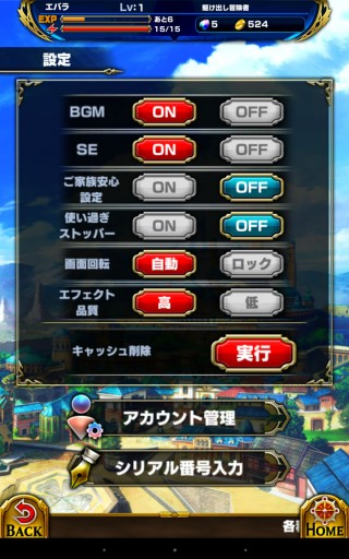 Screenshot_2015-10-18-13-46-52